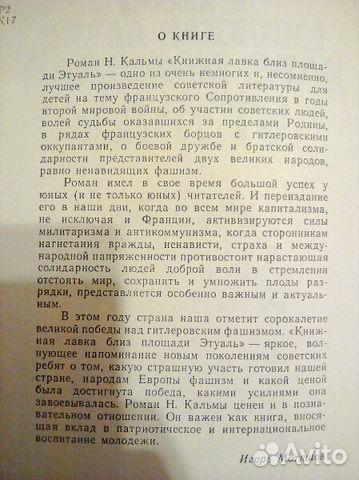Н. Кальма Книжная лавка близ площади Этуаль купить в Санкт ...