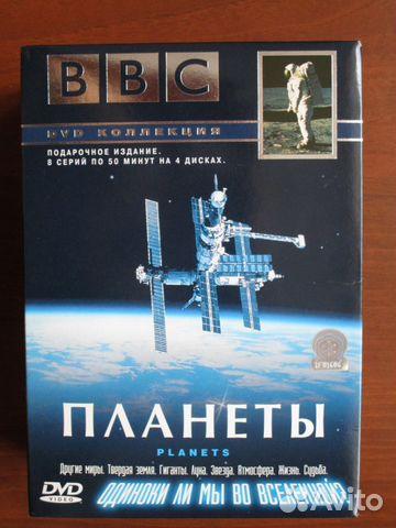 Bbc планеты the planets 1999 - фильмы - кинокопилка