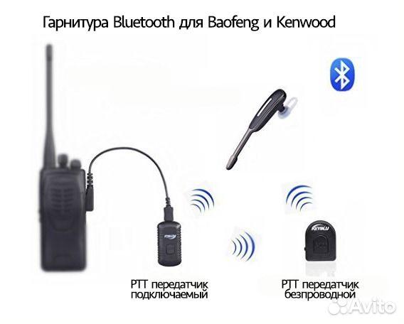 Bluetooth рация своими руками