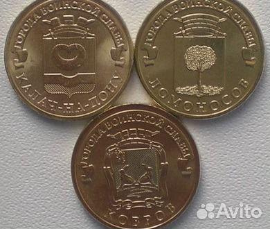 89005250288 10 rubles Kovrov-Lomonosov-Kalach-na-Donu