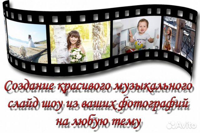 Как сделать слайд шоу поздравление из фотографий
