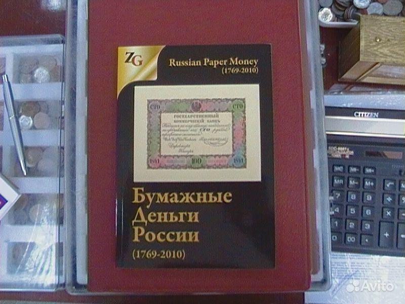 Скачать Каталог Банкнот России - фото 11