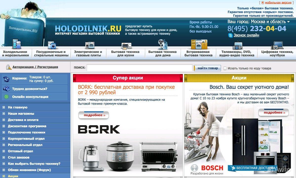 Holodilnik Ru Интернет Магазин Бытовой Техники Москва