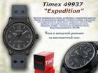 Timex 49937 Expedition - США