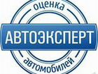 Автоподбор Автоэксперт диагностика при покупке