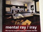 Mental ray / iray Мастерство визуализации 3ds Max