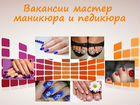 вакансии мастера ногтевого сервиса без опыта работы планов