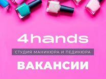 Администратор в студию маникюра — Вакансии в Москве