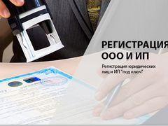Регистрация ип новый уренгой декларация ндфл 13 год