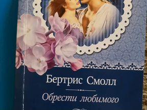ОБРЕСТИ ЛЮБИМОГО БЕРТРИС СМОЛЛ СКАЧАТЬ БЕСПЛАТНО