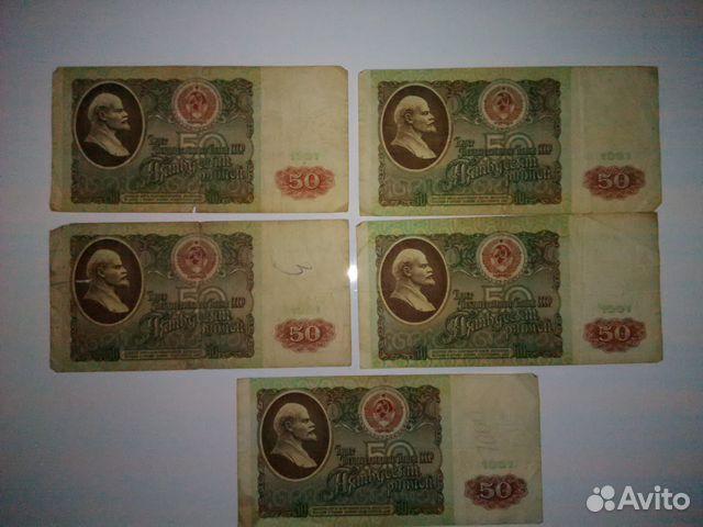 Пятьдесят рублей 1991 года