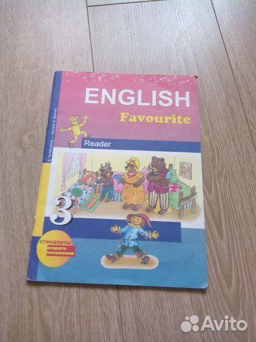 Тер минасова 3 класс учебник