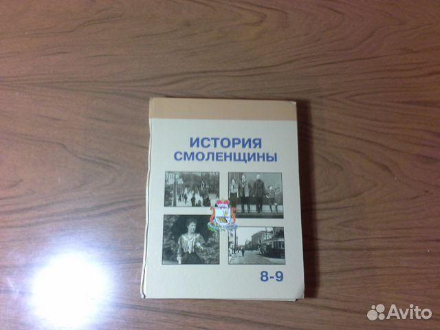 Гдз По Истории Смоленщины 9 Класс Будаев