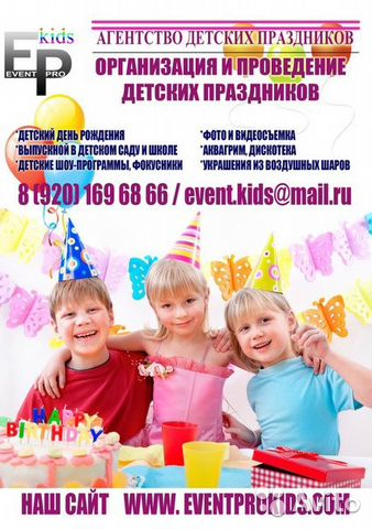 Аниматоры на дом Тверская заказать анаматоров ребенку Спартаковская улица