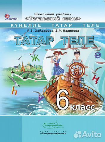 Татарский язык. 3 класс, часть 1. «К??елле татар теле».