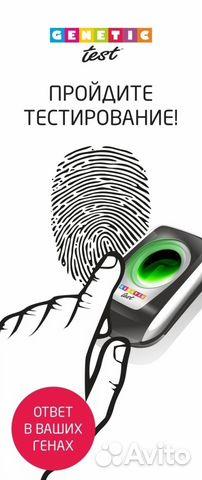 Сканер для тестирования генетических способностей 89200290599 купить 1