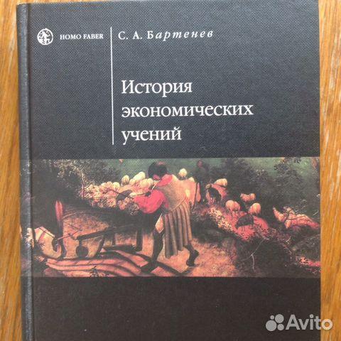 История Экономических Учений Учебник Скачать
