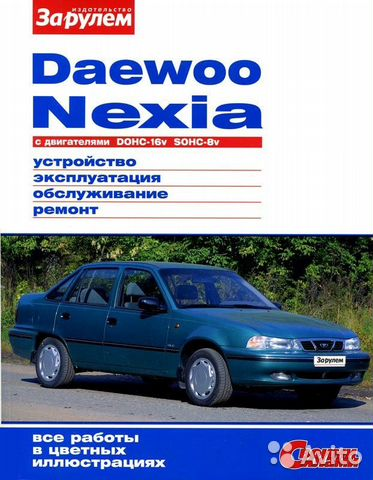 daewoo nexia устройство ремонт: