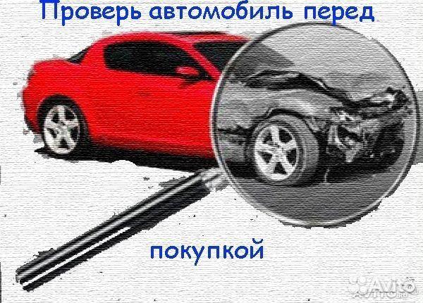 Как проверить автомобиль при покупке на наличие ограничений указала ему