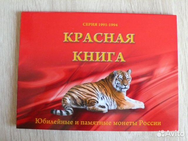 Купить красная книга в москве купить монеты и банкноты деагостини
