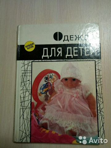 Одежда для детей. 1993г купить 1