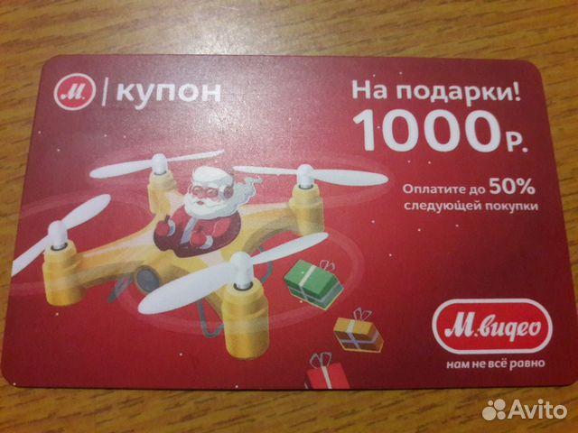 Подать объявление о купонах частные объявления о продаже айфона 4 5 в красноярске