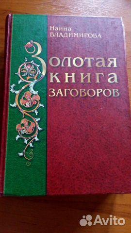 матвеева нина владимировна золотая книга заговоров