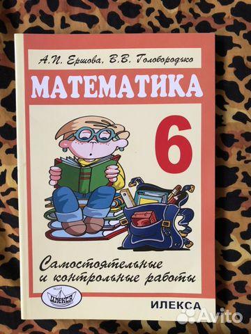 Математика 6 ершова голобородько самостоятельные и контрольные работы 9281