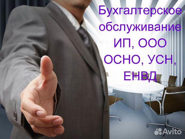 Бухгалтерские обслуживание в москве конфигурация 1с 7.7 бухгалтерия скачать