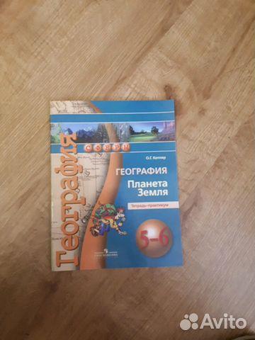 география волгоградской области 6 класс практикум решебник