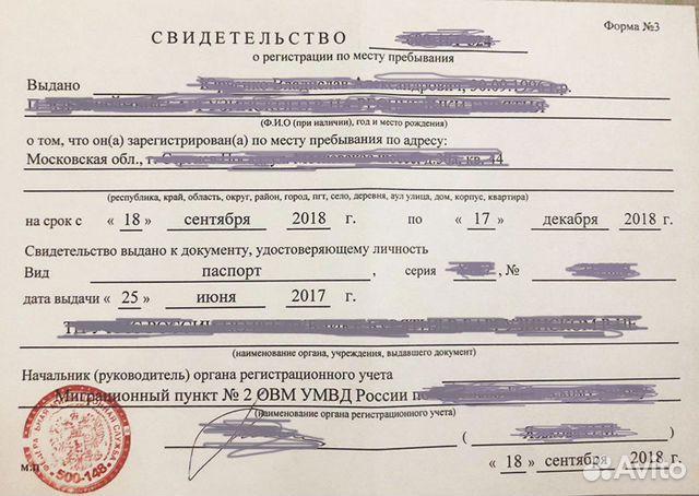 Московская временная регистрация на курской регистрация иностранного гражданина по месту проживания