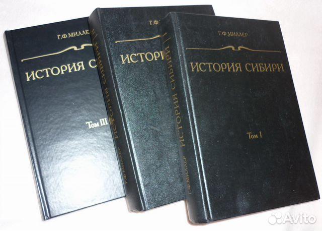 решебник история сибири