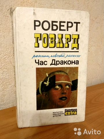 89232866775  Роберт Говард.романы