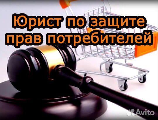 Горячая линия защиты прав потребителей беларусь