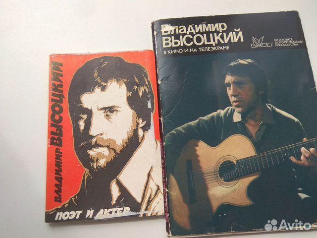 Владимир Высоцкий в кино и на экране 89605578983 купить 1