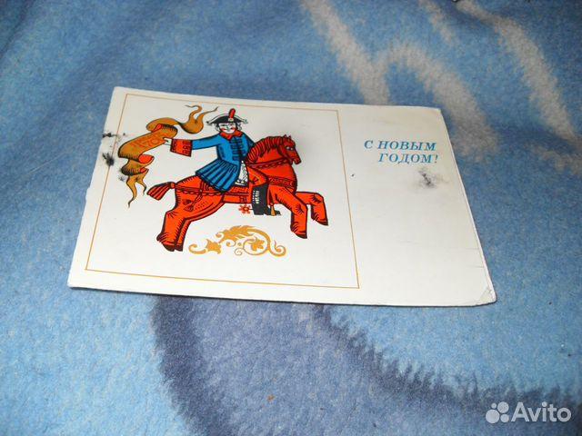 Авито старые новогодние открытки курган, открытка для