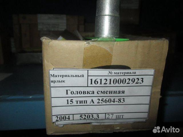 Головка сменная 15 тип А 25604-83