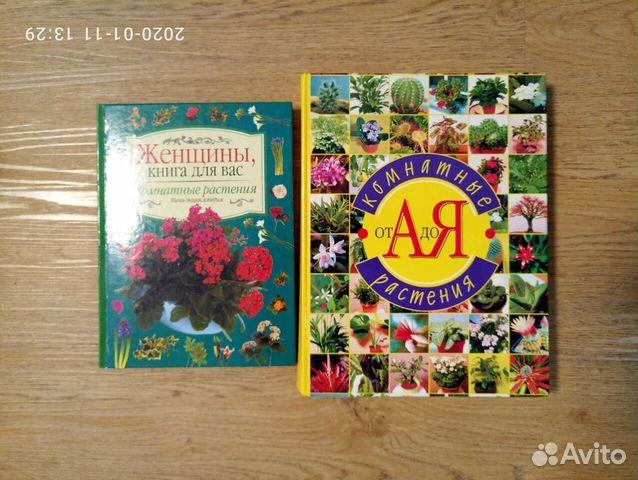 Книги о комнатных растениях от А до Я