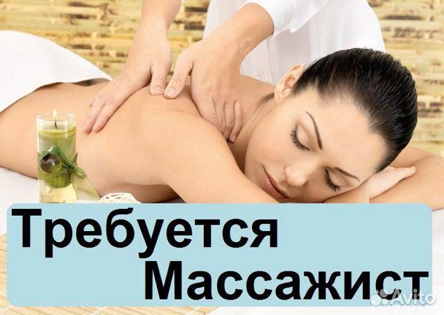 работа в москве массажист в фитнес клубе