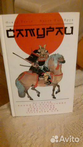 Книга Самураи  89290642880 купить 1