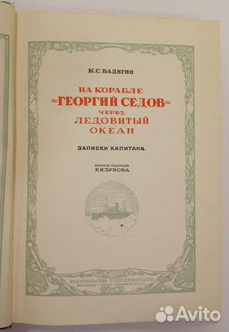 Книга К.С. Бадигин. 1941 89617538239 купить 1