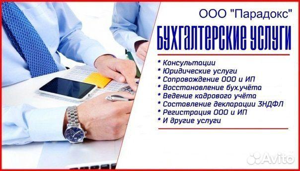 Бухгалтерские услуги для ип новокузнецк английский для бухгалтеров