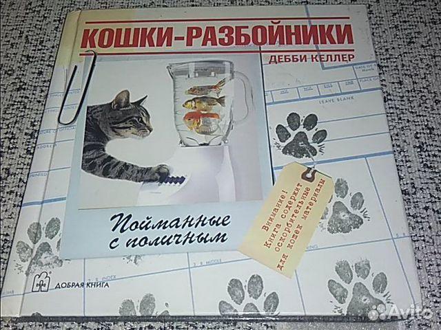 Кошки-разбойники. Дебби Келлер