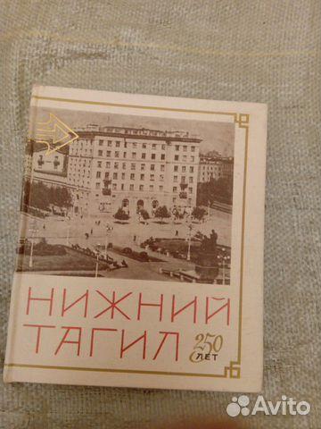 Книга СССР о Нижнем Тагиле  89222216484 купить 1