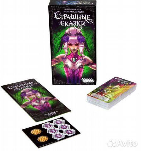 Новая Настольная игра Страшные сказки  89045827115 купить 8