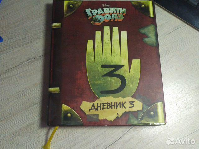 Книга из мультфильма гравити фолз  89217333461 купить 1