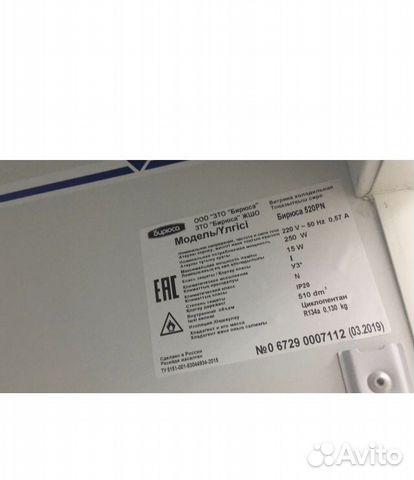 Шкаф холодильный Бирюса 520 PN