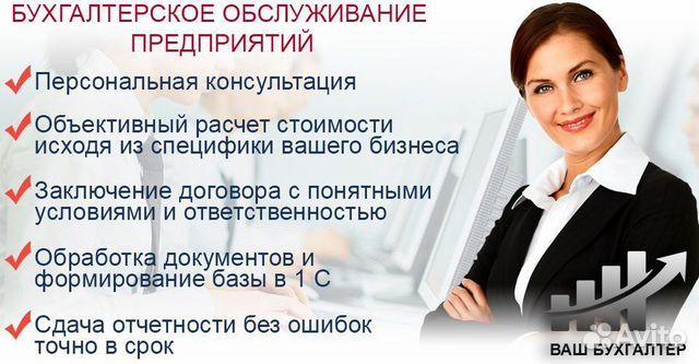 Бухгалтерские услуги авито ставрополь услуги бухгалтера в истре