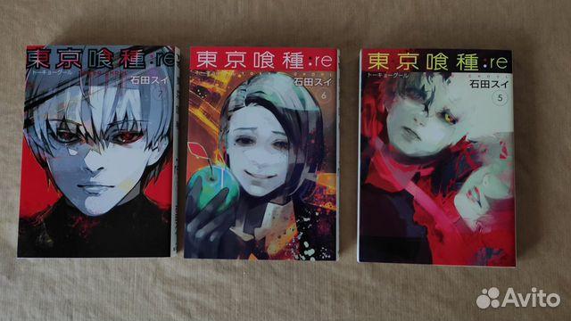 Манга «Токийский Гуль: Re» на языке оригинала  89080629414 купить 4
