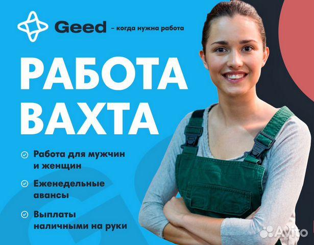 работа с проживанием в москве для девушек от прямых работодателей